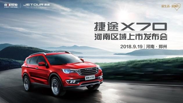 捷途首款SUV 车型X70河南正式上市,起售价6.99万元